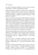 Энциклопедия долголетия Ольги Мясниковой — фото, картинка — 12