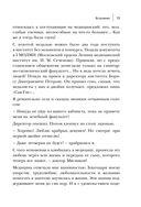 Энциклопедия долголетия Ольги Мясниковой — фото, картинка — 13