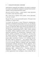Энциклопедия долголетия Ольги Мясниковой — фото, картинка — 6