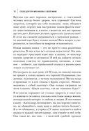 Энциклопедия долголетия Ольги Мясниковой — фото, картинка — 8