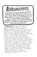 Уничтожь меня! Уникальный блокнот для творческих людей (бежевый) — фото, картинка — 2