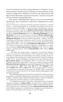 Николай Гумилев. Слово и Дело — фото, картинка — 13