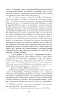 Николай Гумилев. Слово и Дело — фото, картинка — 9