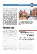 Полный путеводитель. Москва — фото, картинка — 11
