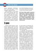 Полный путеводитель. Москва — фото, картинка — 12