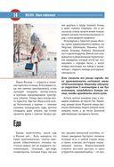 Полный путеводитель. Москва — фото, картинка — 14