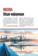 Полный путеводитель. Москва — фото, картинка — 7