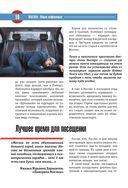 Полный путеводитель. Москва — фото, картинка — 10