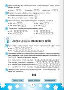 Математика. 4 класс. Рабочая тетрадь — фото, картинка — 2