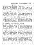 Энциклопедия доктора Мясникова о самом главном. Том 2 — фото, картинка — 11