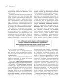 Энциклопедия доктора Мясникова о самом главном. Том 2 — фото, картинка — 12