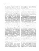 Энциклопедия доктора Мясникова о самом главном. Том 2 — фото, картинка — 14