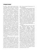 Энциклопедия доктора Мясникова о самом главном. Том 2 — фото, картинка — 6