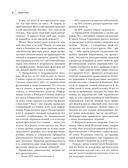 Энциклопедия доктора Мясникова о самом главном. Том 2 — фото, картинка — 7