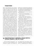 Энциклопедия доктора Мясникова о самом главном. Том 2 — фото, картинка — 9