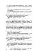 Скандальные желания (м) — фото, картинка — 12