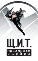 Щ.И.Т. Том 1. Идеальная обойма (м) — фото, картинка — 1