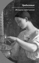 Женщина перед иконой. Благословите ее, хранящую любовь и веру — фото, картинка — 7