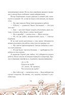 Приключения Электроника — фото, картинка — 13
