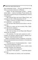 Магистры черно-белой магии (м) — фото, картинка — 9