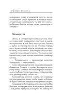 По следам Таманцева — фото, картинка — 12
