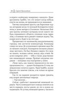 По следам Таманцева — фото, картинка — 14