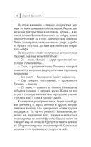 По следам Таманцева — фото, картинка — 16