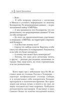 По следам Таманцева — фото, картинка — 6