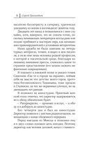 По следам Таманцева — фото, картинка — 8