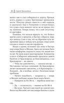 По следам Таманцева — фото, картинка — 10