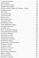 Полное собрание пьес, фельетонов и очерков — фото, картинка — 2