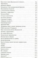 Полное собрание пьес, фельетонов и очерков — фото, картинка — 4