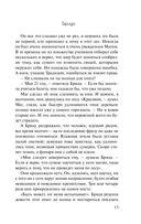 Брида (м) — фото, картинка — 13