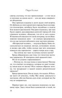 Брида (м) — фото, картинка — 14