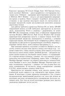 Система моделирования и исследования радиоэлектронных устройств Multisim 10 — фото, картинка — 12