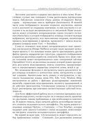 Система моделирования и исследования радиоэлектронных устройств Multisim 10 — фото, картинка — 14
