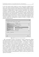 Система моделирования и исследования радиоэлектронных устройств Multisim 10 — фото, картинка — 15