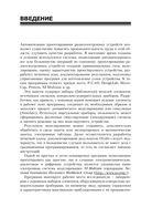 Система моделирования и исследования радиоэлектронных устройств Multisim 10 — фото, картинка — 6