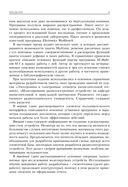 Система моделирования и исследования радиоэлектронных устройств Multisim 10 — фото, картинка — 7