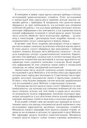 Система моделирования и исследования радиоэлектронных устройств Multisim 10 — фото, картинка — 8