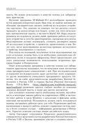 Система моделирования и исследования радиоэлектронных устройств Multisim 10 — фото, картинка — 9
