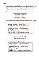 Французская грамматика в таблицах и схемах — фото, картинка — 5