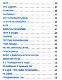 Агния Барто. 50 лучших стихов — фото, картинка — 2