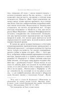 Ревизор. Тарас Бульба — фото, картинка — 8