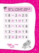 Годовой курс занятий. Тренировочные задания: для детей 6-7 лет. Подготовка к школе — фото, картинка — 12
