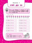 Годовой курс занятий. Тренировочные задания: для детей 6-7 лет. Подготовка к школе — фото, картинка — 5