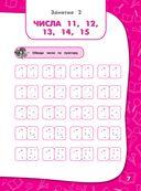 Годовой курс занятий. Тренировочные задания: для детей 6-7 лет. Подготовка к школе — фото, картинка — 6