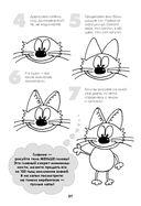 Как нарисовать котиков - веселых обормотиков за 30 секунд — фото, картинка — 3