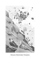 Весёлое мореплавание Солнышкина — фото, картинка — 2