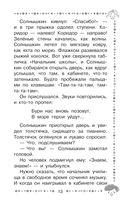 Весёлое мореплавание Солнышкина — фото, картинка — 12